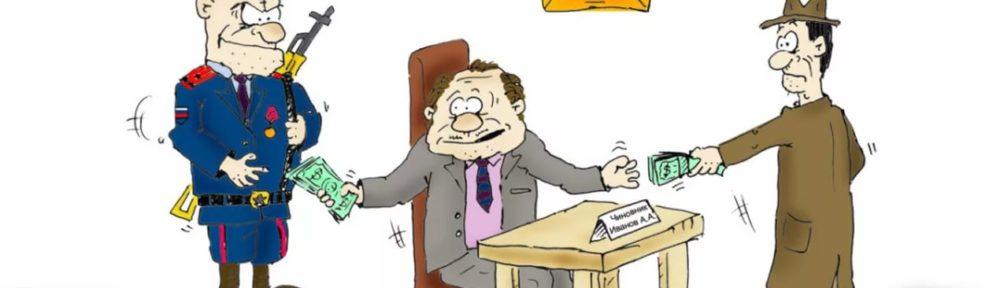 Борьба с коррупцией в бездействии...