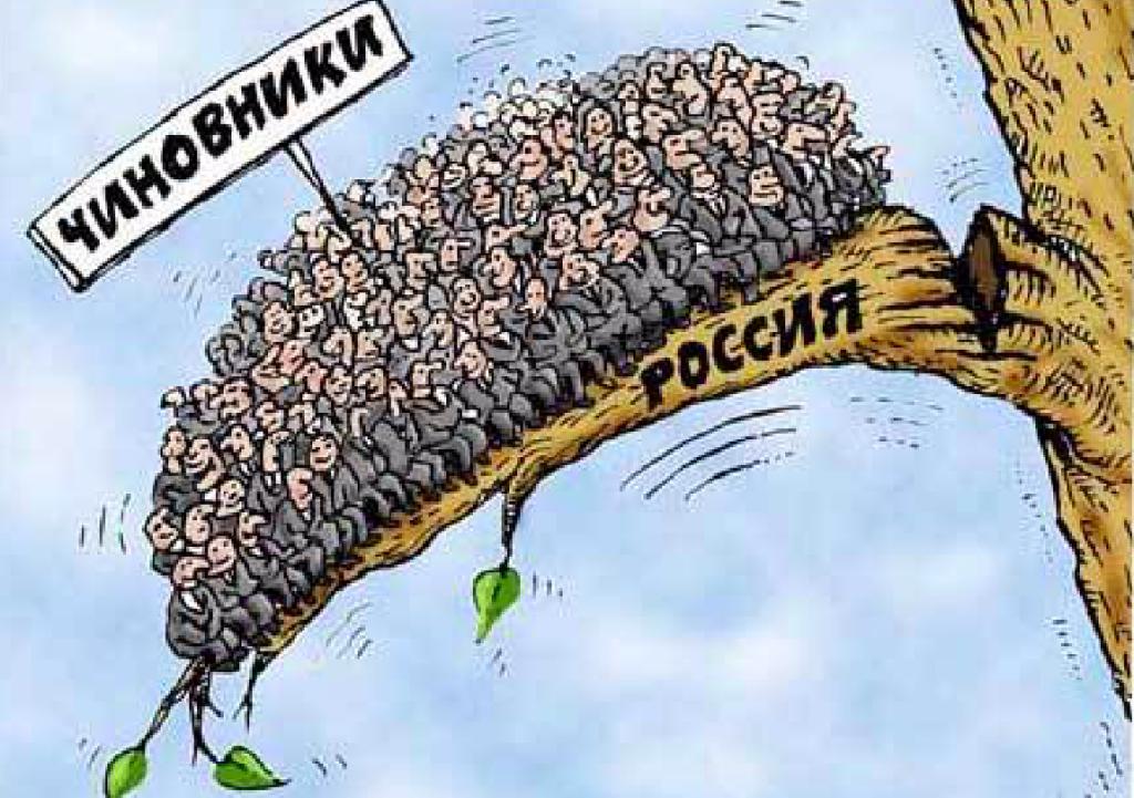 А не много ли вас, господа чиновники, в России?