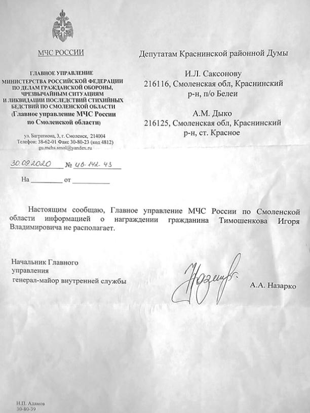 Новые подробности жизненных коллизий Игоря Тимошенкова
